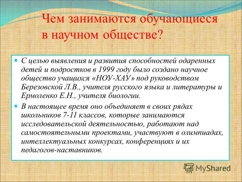 «Нет радостей выше тех, которые нам доставляет… изучение истин» У. Бэкон МОУ СОШ 33 г. Томска, 2009-2012