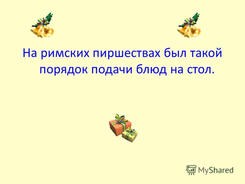 Вопрос 3 Русскому выражению «от начала до конца» в древнем Риме соответствовало «от яйца и до яблока». Почему именно так?
