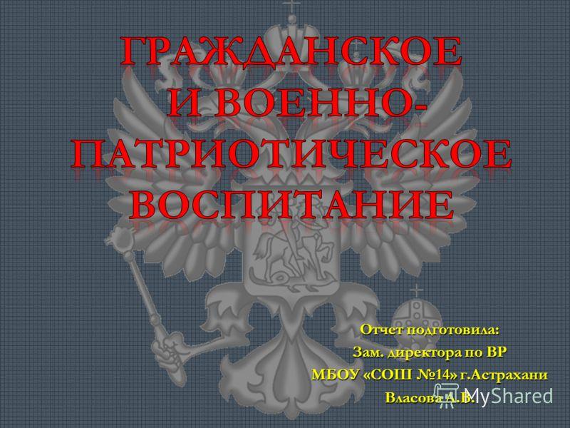 Отчет подготовила: Зам. директора по ВР МБОУ «СОШ 14» г.Астрахани Власова А.В.