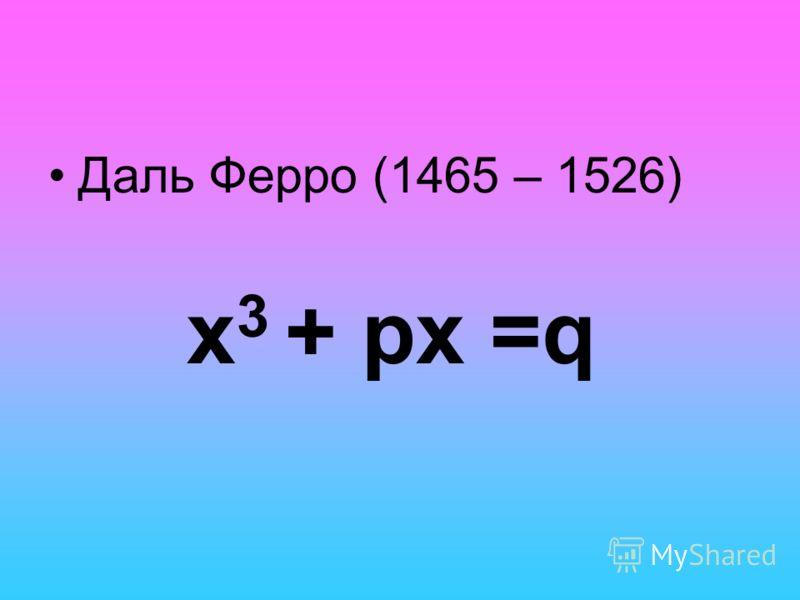 Даль Ферро (1465 – 1526) x 3 + px =q