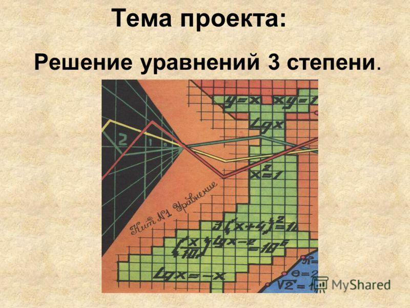 Тема проекта: Решение уравнений 3 степени.