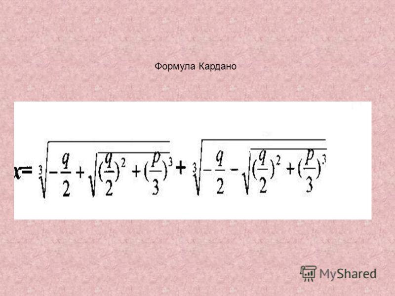 Формула КарданоФормула Кардано Формула Кардано