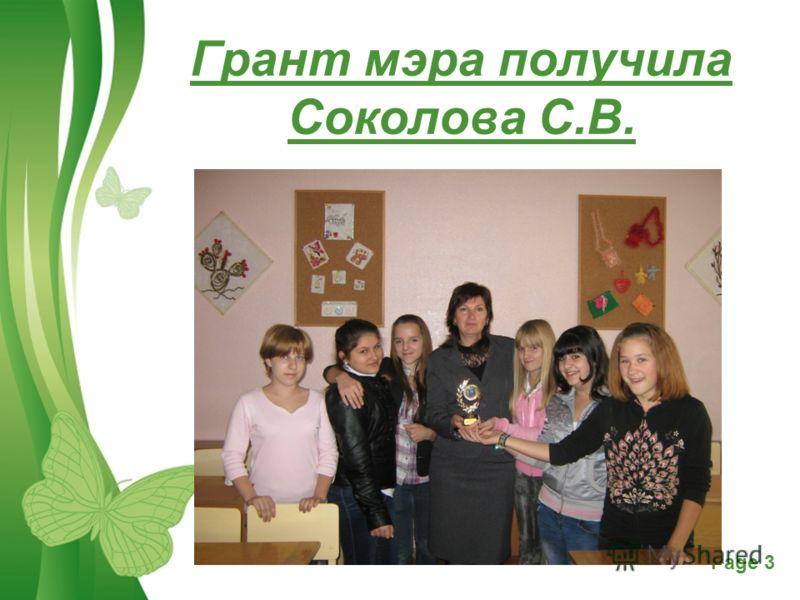 Free Powerpoint TemplatesPage 3 Грант мэра получила Соколова С.В.