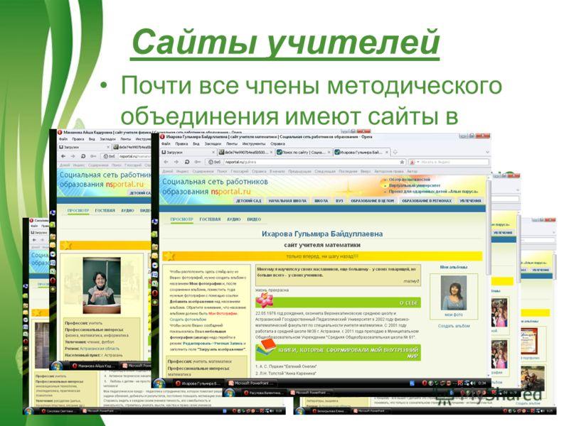 Free Powerpoint TemplatesPage 5 Сайты учителей Почти все члены методического объединения имеют сайты в социальной сети работников Образования, которые регулярно пополняются.