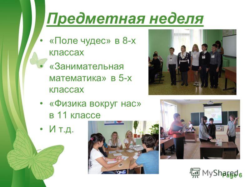 Free Powerpoint TemplatesPage 6 Предметная неделя «Поле чудес» в 8-х классах «Занимательная математика» в 5-х классах «Физика вокруг нас» в 11 классе И т.д.