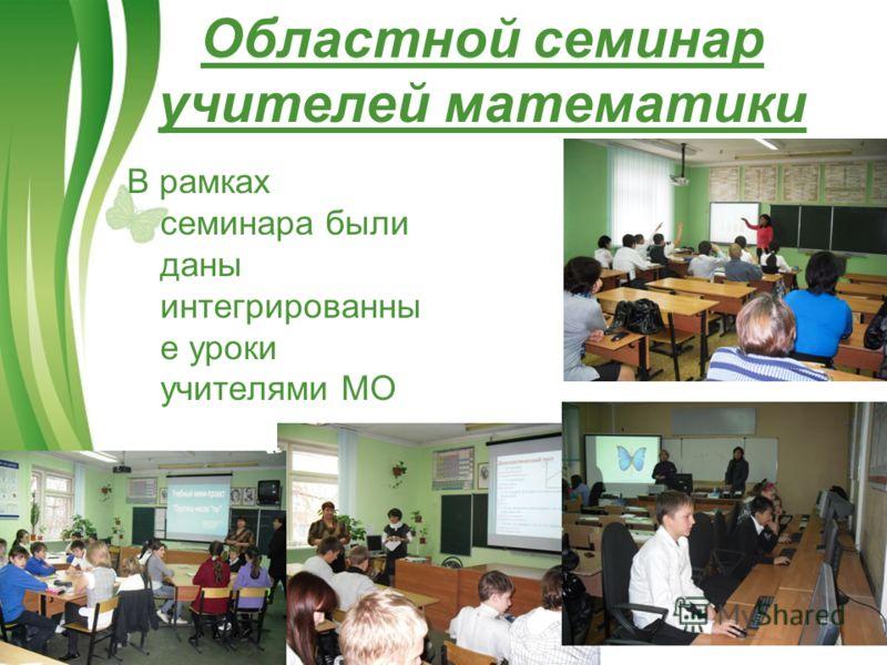Free Powerpoint TemplatesPage 8 Областной семинар учителей математики В рамках семинара были даны интегрированны е уроки учителями МО