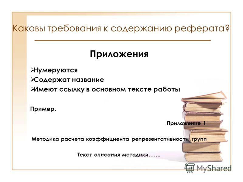 Презентация на тему Требования к содержанию и оформлению  29 Каковы требования