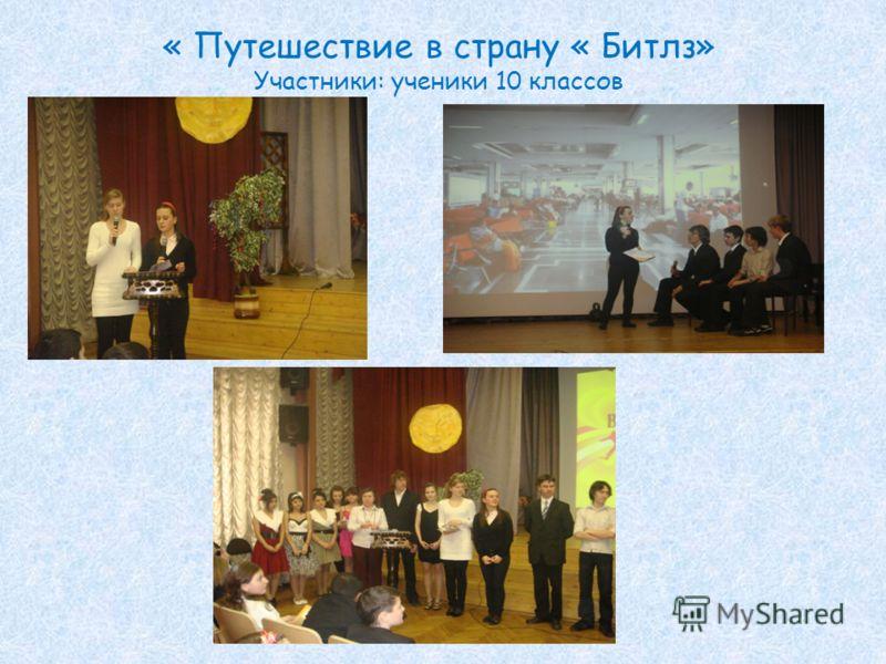 « Путешествие в страну « Битлз» Участники: ученики 10 классов