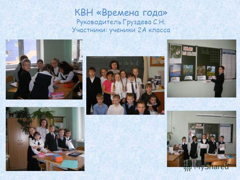 КВН «Времена года» Руководитель Груздева С.Н. Участники: ученики 2А класса