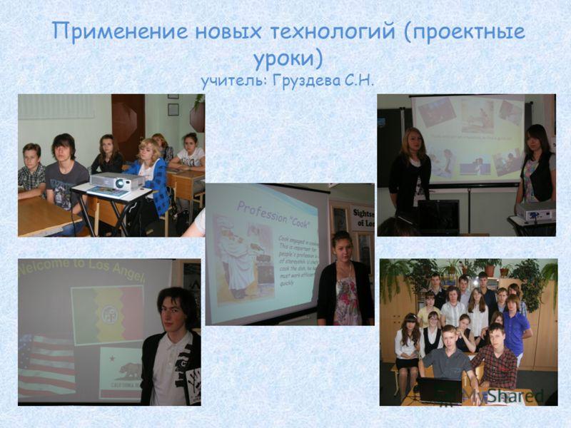 Применение новых технологий (проектные уроки) учитель: Груздева С.Н.