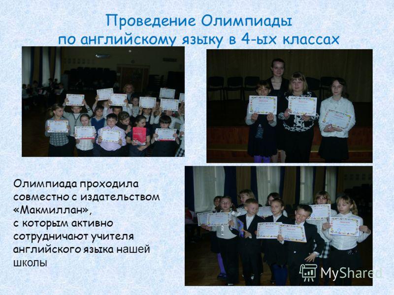 Проведение Олимпиады по английскому языку в 4-ых классах Олимпиада проходила совместно с издательством «Макмиллан», с которым активно сотрудничают учителя английского языка н ашей школы