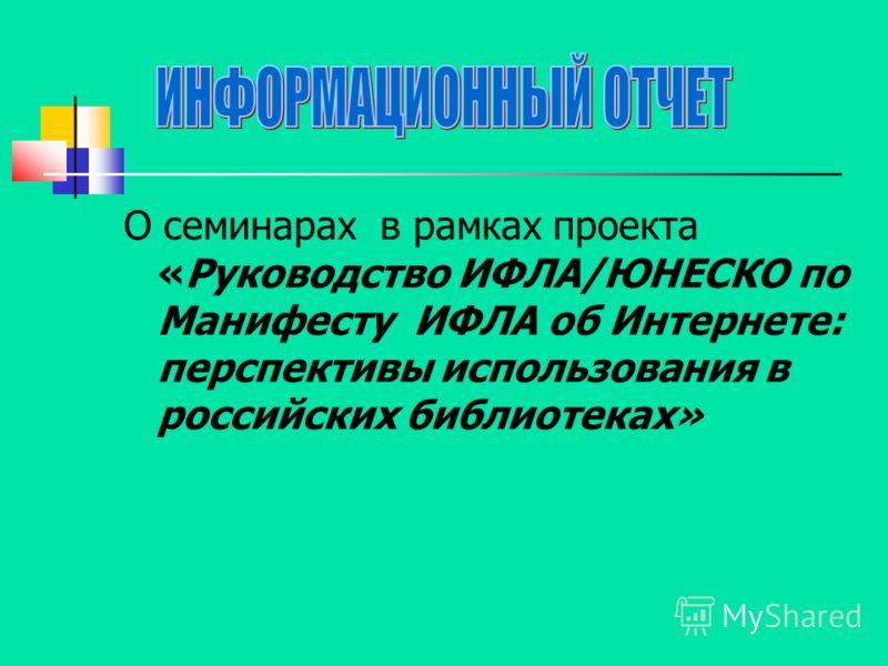 О семинарах в рамках проекта «Руководство ИФЛА/ЮНЕСКО по Манифесту ИФЛА об Интернете: перспективы использования в российских библиотеках»