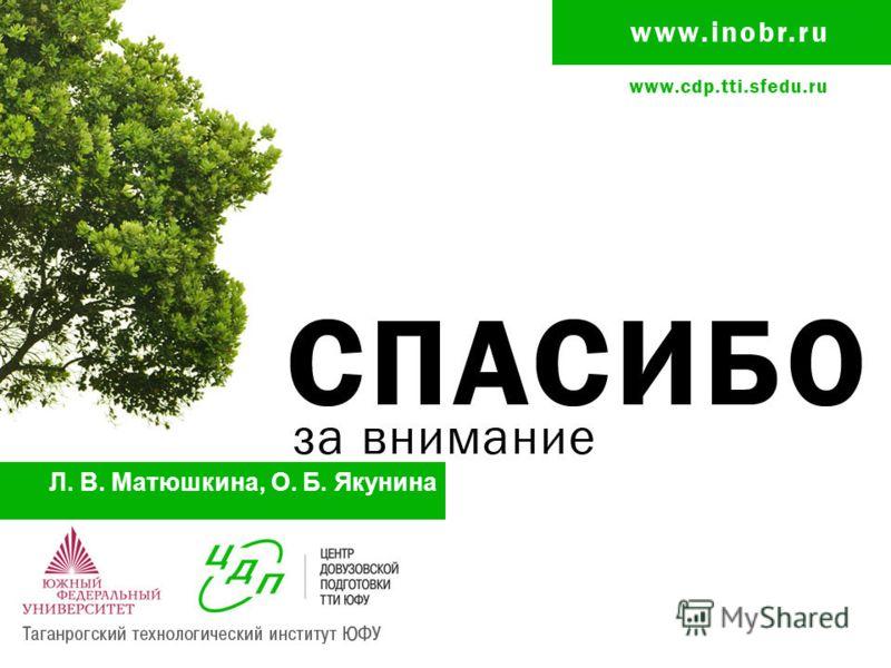 Л. В. Матюшкина, О. Б. Якунина