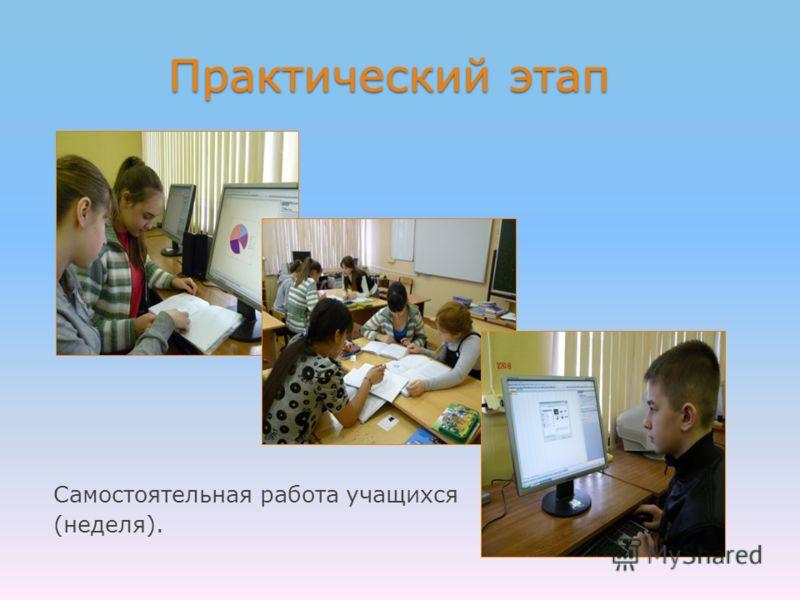 Практический этап Самостоятельная работа учащихся (неделя).