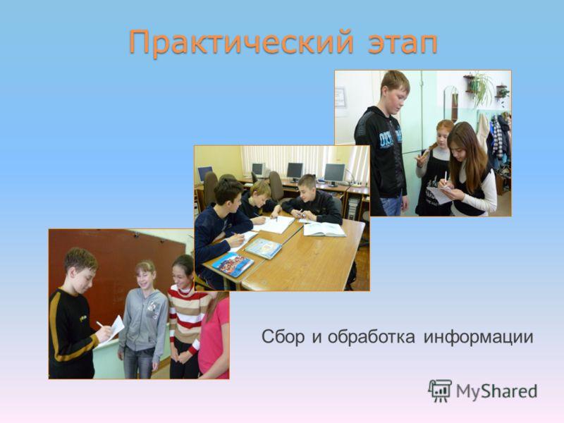 Практический этап Сбор и обработка информации