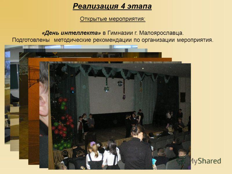 Реализация 4 этапа Открытые мероприятия: «День интеллекта» в Гимназии г. Малоярославца. Подготовлены методические рекомендации по организации мероприятия.
