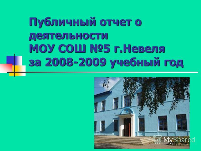 Публичный отчет о деятельности МОУ СОШ 5 г.Невеля за 2008-2009 учебный год