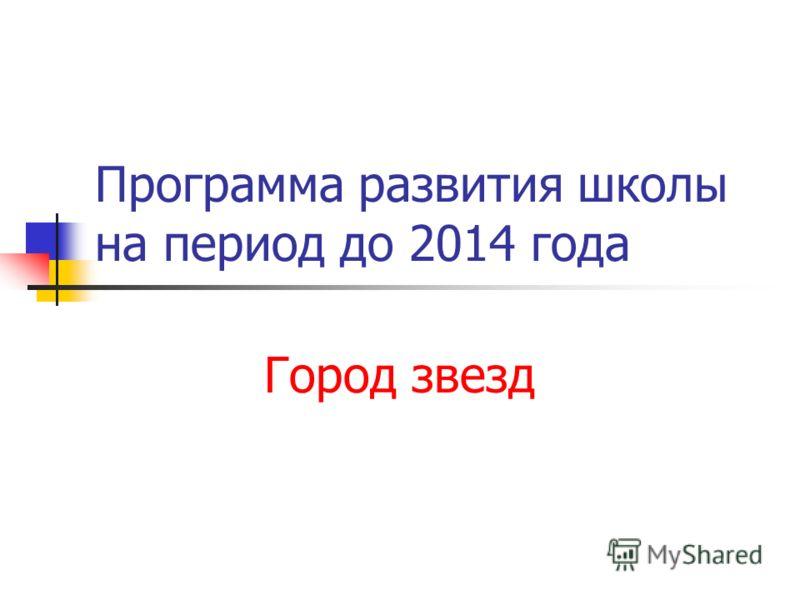 Программа развития школы на период до 2014 года Город звезд