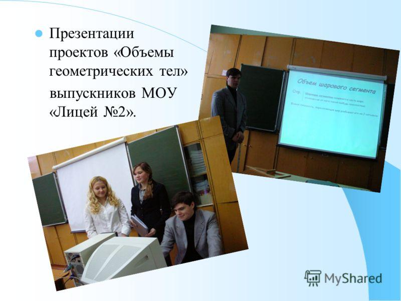 Презентации проектов «Объемы геометрических тел» выпускников МОУ «Лицей 2».
