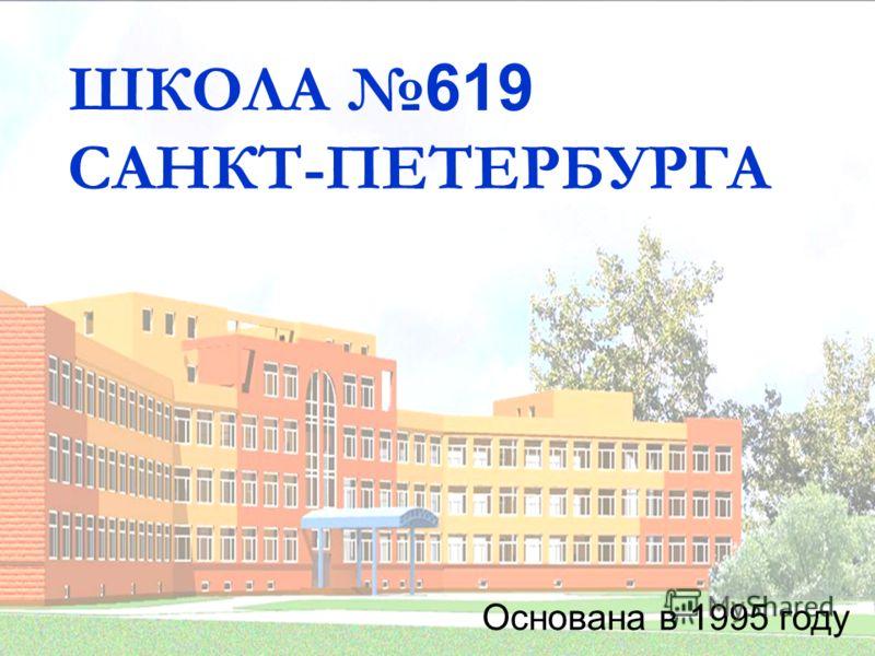 ШКОЛА 619 САНКТ-ПЕТЕРБУРГА Основана в 1995 году