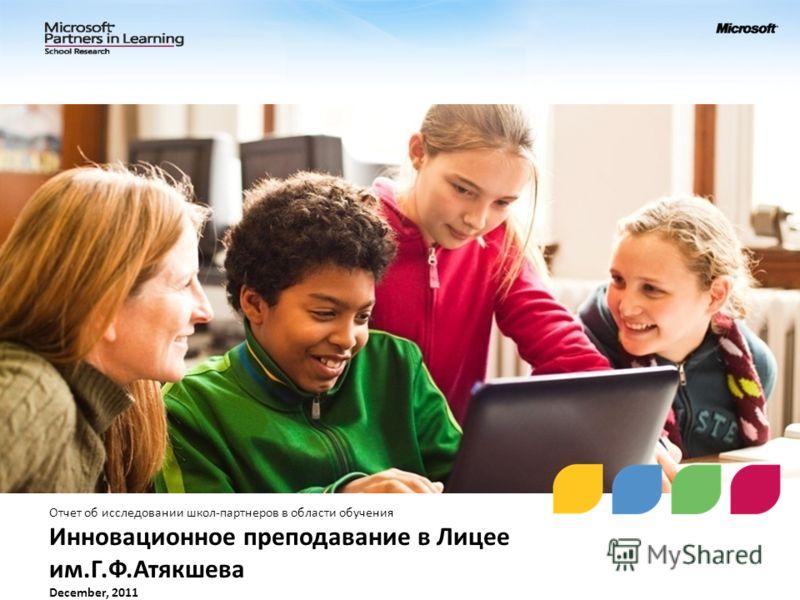 Отчет об исследовании школ-партнеров в области обучения Инновационное преподавание в Лицее им.Г.Ф.Атякшева December, 2011