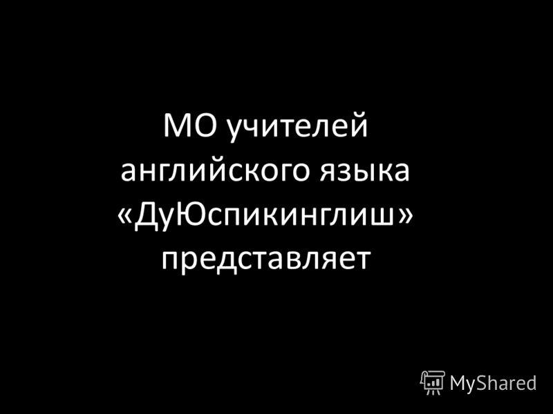МО учителей английского языка «ДуЮспикинглиш» представляет