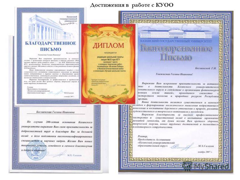 Достижения «ЛиГи» в городских конкурсах В 2008 г. «ЛиГа» заняла два первых места в двух городских конкурсах: «Мы вместе» и «Без права на ошибку»