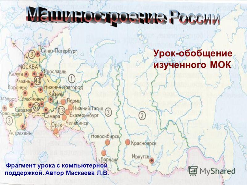 Использование мультимедийных технологий при обучении географии.