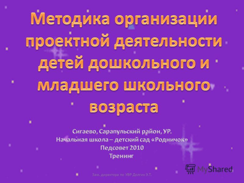 Зам. директора по УВР Долгих Э.Т.