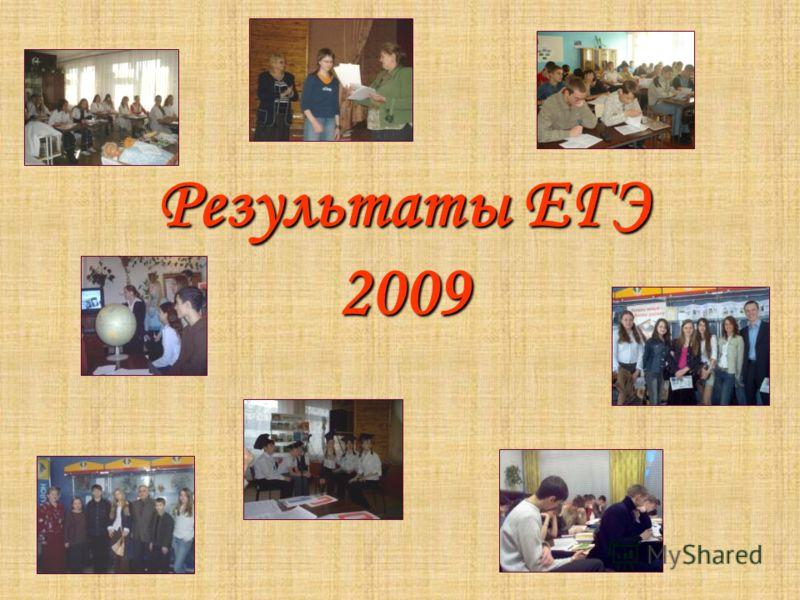 Результаты ЕГЭ 2009