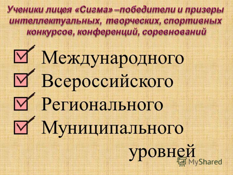 Международного Всероссийского Регионального Муниципального уровней