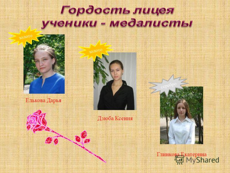 Елькова Дарья Дзюба Ксения Глинкова Екатерина золото серебро золото