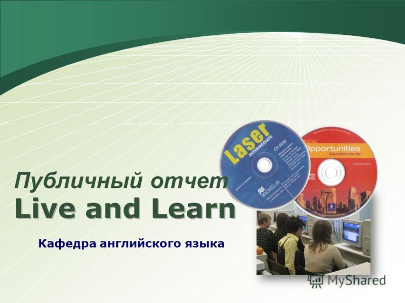 Live and Learn Кафедра английского языка Публичный отчет