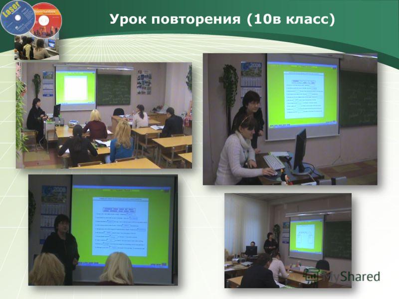 Урок повторения (10в класс)