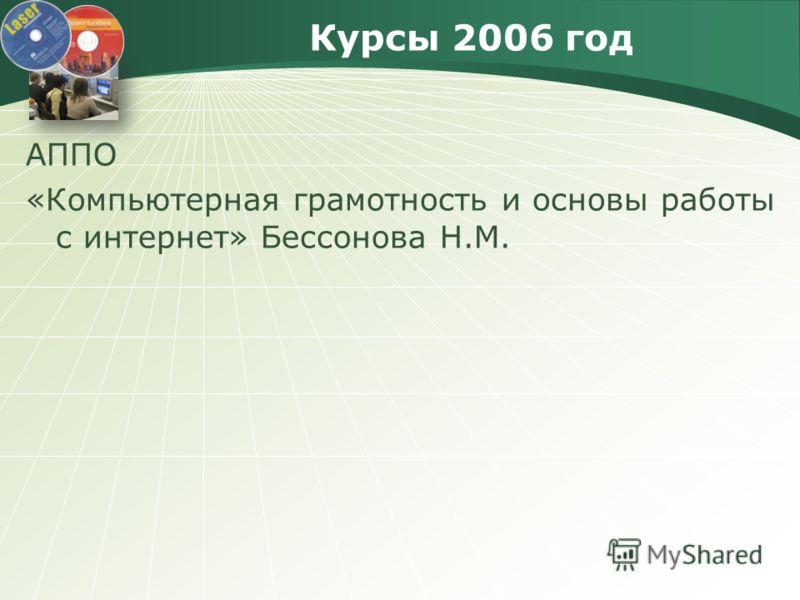 Курсы 2006 год АППО «Компьютерная грамотность и основы работы с интернет» Бессонова Н.М.