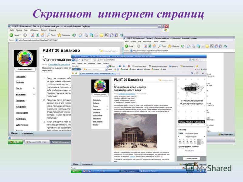 Скриншот интернет страниц