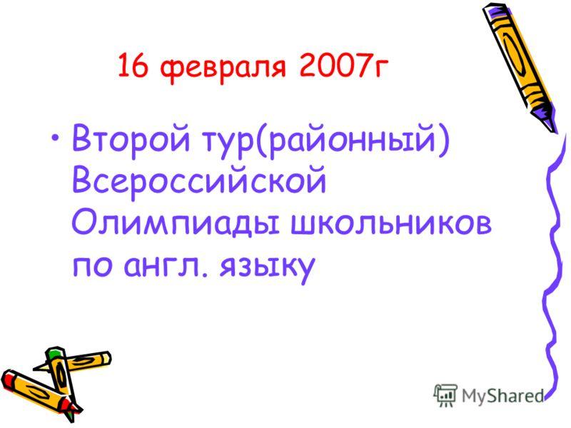 16 февраля 2007г Второй тур(районный) Всероссийской Олимпиады школьников по англ. языку