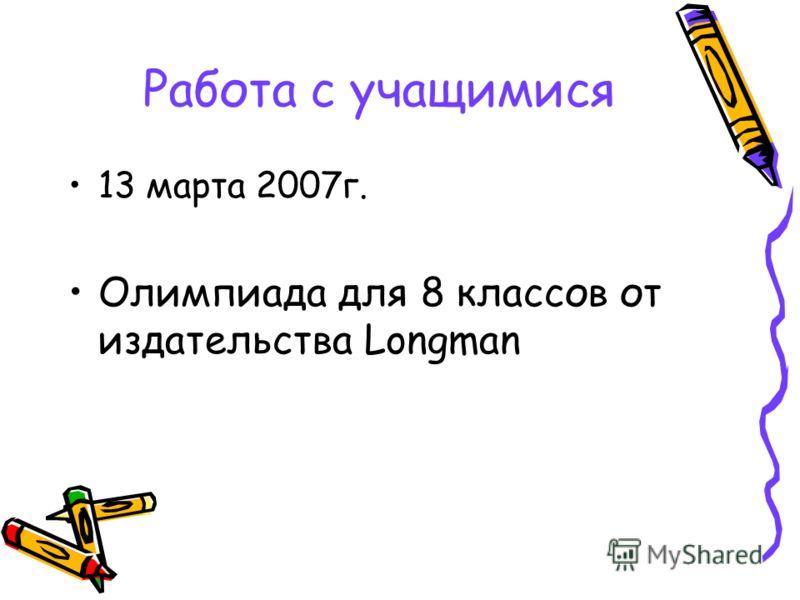 Работа с учащимися 13 марта 2007г. Олимпиада для 8 классов от издательства Longman