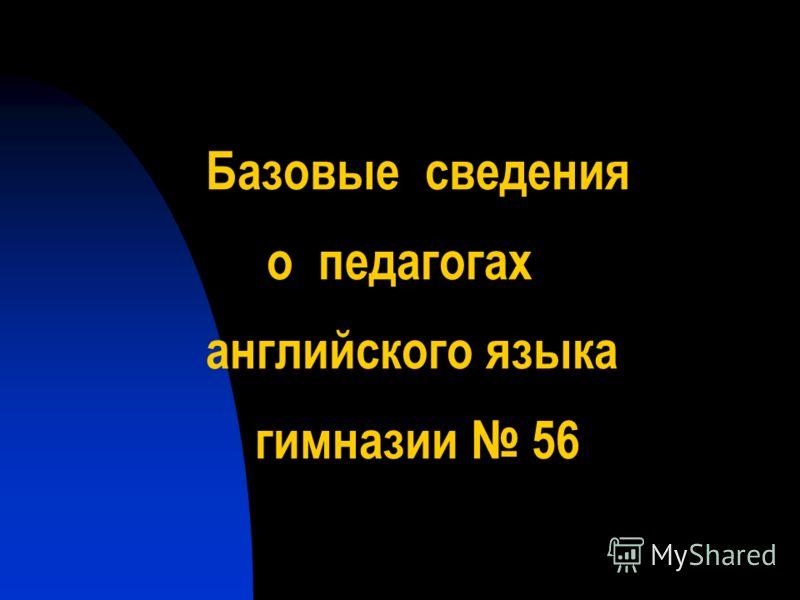 Базовые сведения о педагогах английского языка гимназии 56