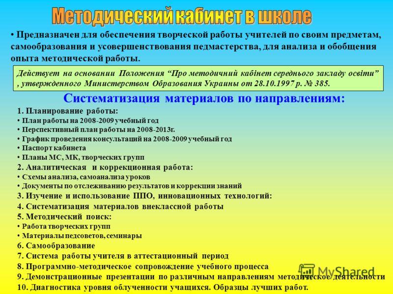 Действует на основании Положения Про методичний кабінет середнього закладу освіти, утвержденного Министерством Образования Украины от 28.10.1997 р. 385. Предназначен для обеспечения творческой работы учителей по своим предметам, самообразования и усо