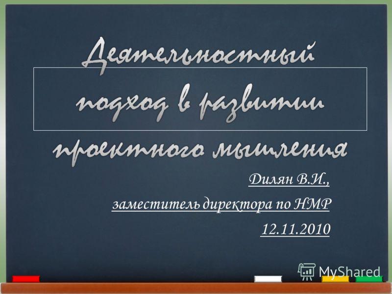 Дилян В.И., заместитель директора по НМР 12.11.2010