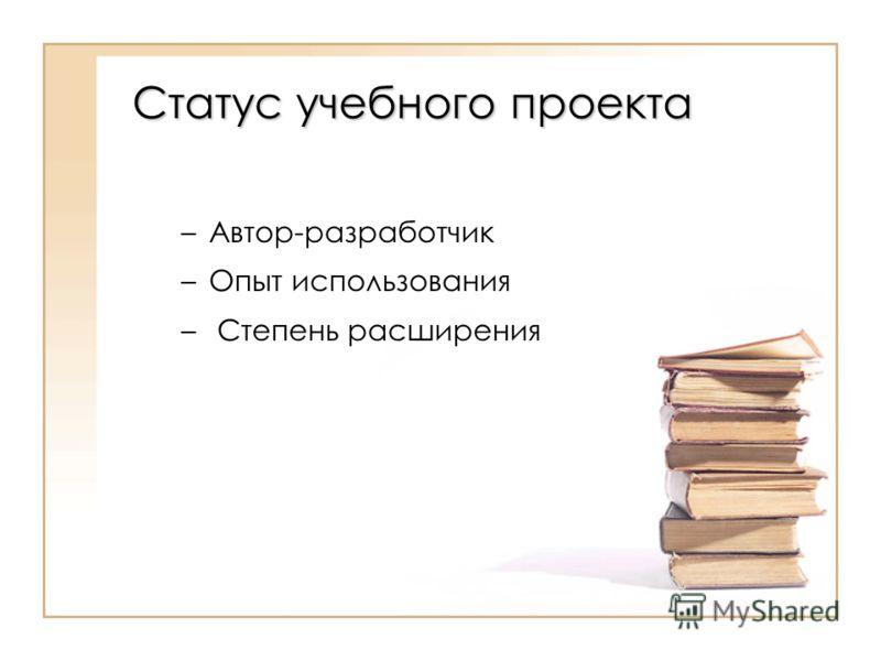 Статус учебного проекта –Автор-разработчик –Опыт использования – Степень расширения