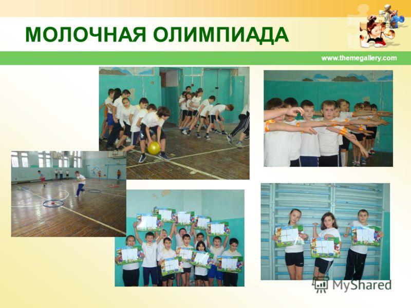www.themegallery.com МОЛОЧНАЯ ОЛИМПИАДА