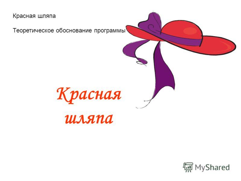 Красная шляпа Теоретическое обоснование программы