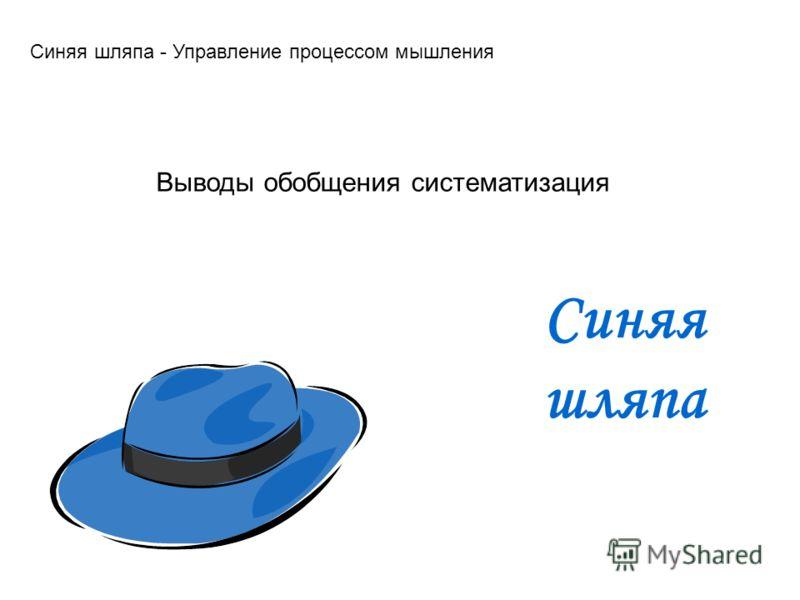 Синяя шляпа Выводы обобщения систематизация Синяя шляпа - Управление процессом мышления