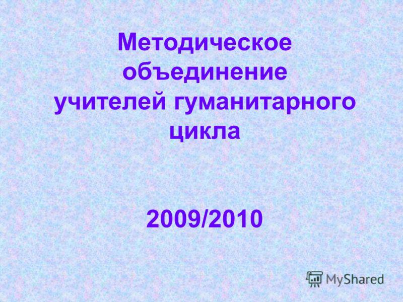 Методическое объединение учителей гуманитарного цикла 2009/2010