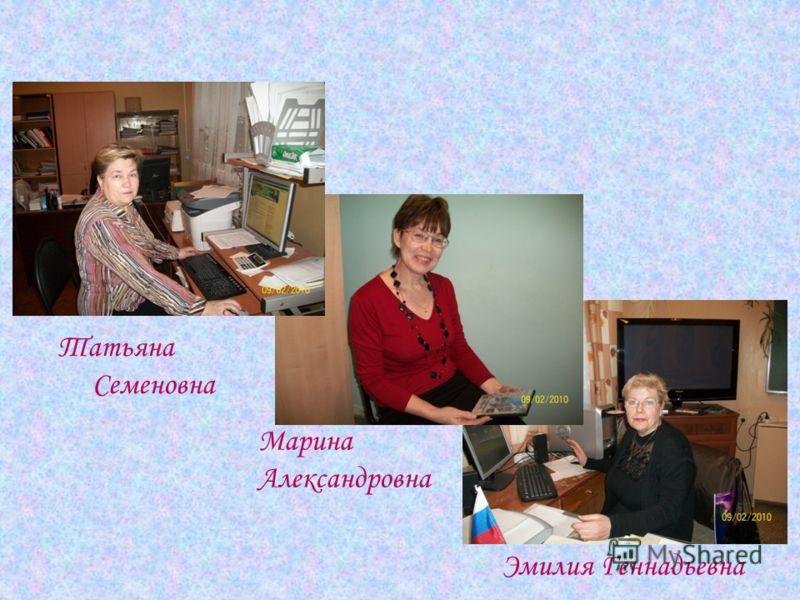 Эмилия Геннадьевна Марина Александровна Татьяна Семеновна