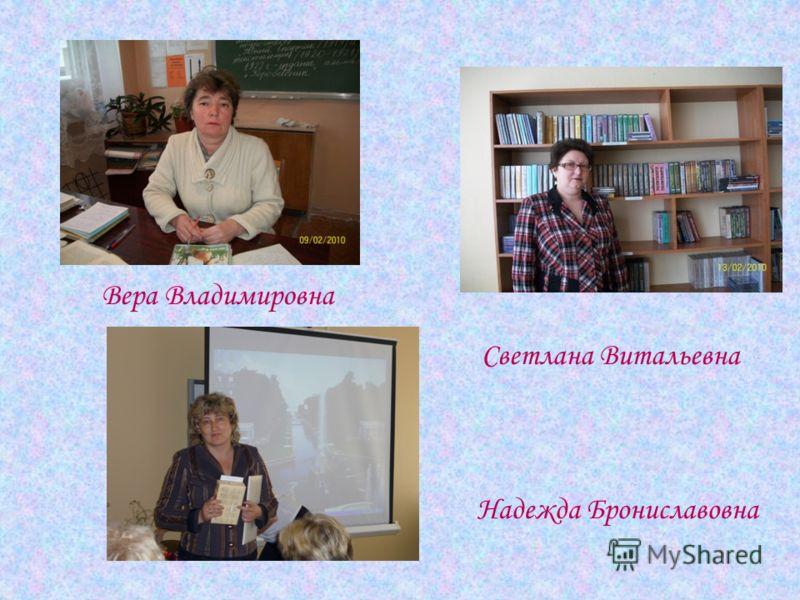 Вера Владимировна Светлана Витальевна Надежда Брониславовна