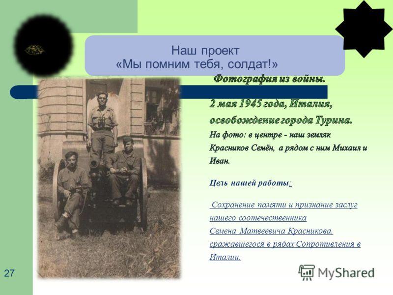 Наш проект «Мы помним тебя, солдат!» 27