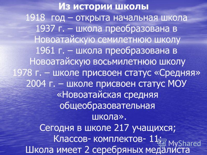 Из истории школы 1918 год – открыта начальная школа 1937 г. – школа преобразована в Новоатайскую семилетнюю школу 1961 г. – школа преобразована в Новоатайскую восьмилетнюю школу 1978 г. – школе присвоен статус «Средняя» 2004 г. – школе присвоен стату